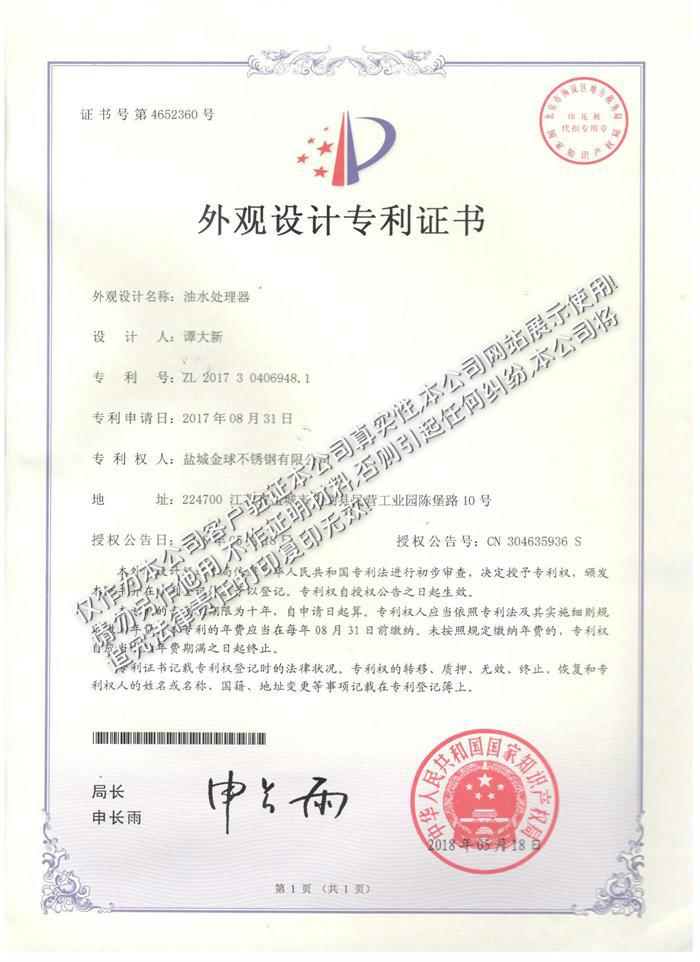GBOS-Q3油水分离器专利证书