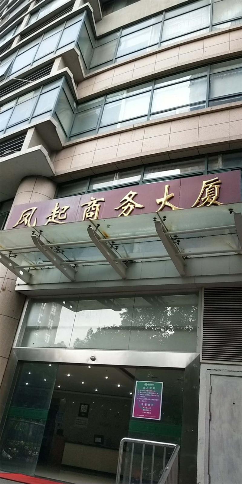浙江办事处