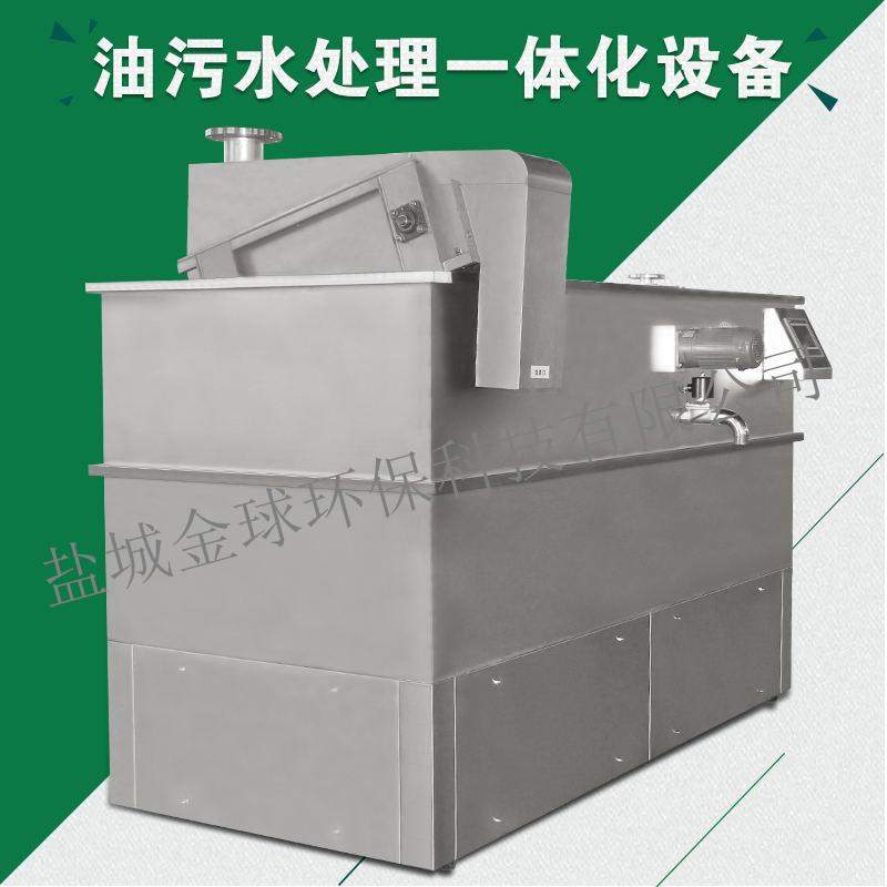 广东厨房排水隔油装置污水处理系统的特点和排放要求是什么