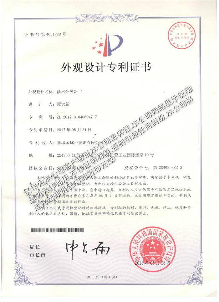 GBOS-Q3餐饮油水分离设备专利证书
