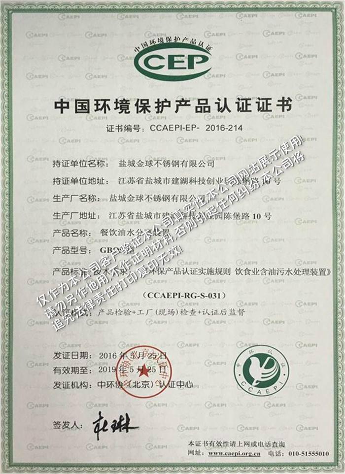 餐饮油水分离装置CEP环保认证