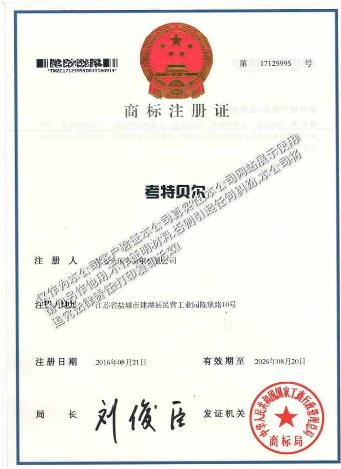 考特贝尔油水分离器注册商标